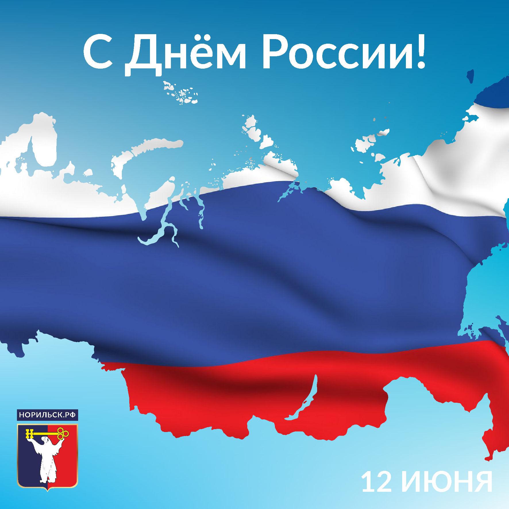 поздравление главы с нем города с днем россии лечением необходимо